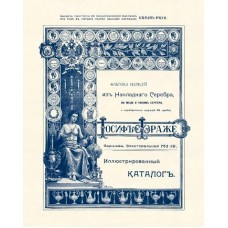 Иосиф Фраже. Иллюстрированный каталог фабрики из накладного серебра на меди и новом серебре и серебряных изделий 84 пробы