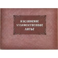 Каслинское художественное литье. Репринтное издание