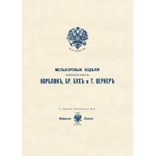 МЕЛЬХИОРОВЫЕ ИЗДЕЛИЯ АО НОРБЛИН, БР. БУХ И Т. ВЕРНЕР