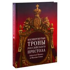 Низвергнутые троны Российского престола