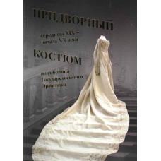 Придворный костюм середины XIX-начала XX века