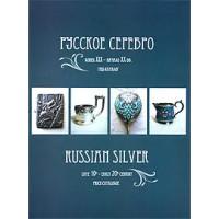 Русское серебро. Конец XIX-начало XX вв. Гид-каталог