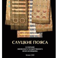 Слуцкие пояса в собрании Смоленского государственного музея-заповедника
