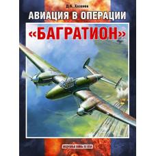Авиация в операции «Багратион»
