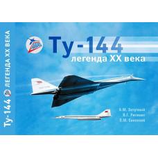 Ту-144 – легенда XX века