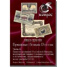 Бумажные деньги России. Ред.8. Часть II