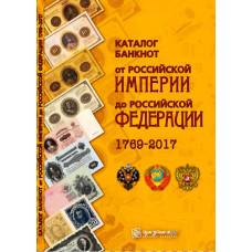Каталог банкнот от Российской Империи до Российской Федерации 1769-2017. Редакция 2