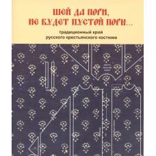 Шей да пори, не будет пустой поры... Традиционный крой русского крестьянского костюма
