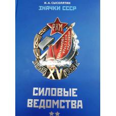 Значки СССР. Из коллекции И.Сысолятина. Том II. Силовые ведомства