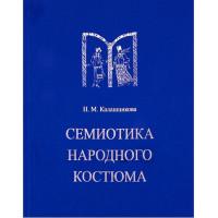 Семиотика народного костюма. Учебное пособие