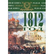 1812 год в воспоминаниях, переписке и рассказах современников