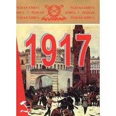1917 год. К 90-летию Февральской и Октябрьской революций. Сборник