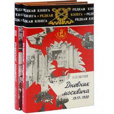 Дневник москвича 1917—1920. В 2-х томах