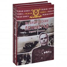 Ленинград: Дневники военных лет ( в двух книгах)