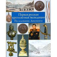 Первая русская кругосветная экспедиция. Исследования. Документы