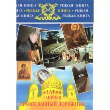 Православный дорожник