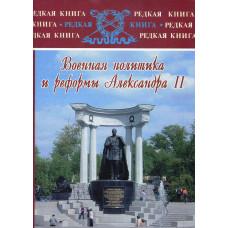 Военная политика и реформы Александра II