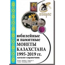 Юбилейные и памятные монеты Казахстана 1995-2019 гг. Редакция 4