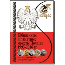 Юбилейные и памятные монеты Польши 1995-2016гг. Каталог-справочник