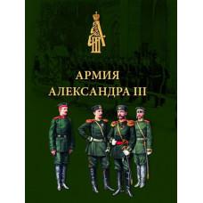 Армия Александра III. Обмундирование и снаряжение. Сборник документов и материалов 1881–1894