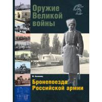 Оружие Великой войны. Бронепоезда Российской армии