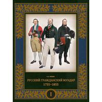 Русский гражданский мундир. 1755–1855 (в трех томах). Том I