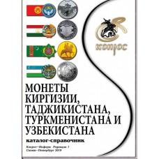 Монеты Киргизии, Таджикистана, Туркменистана и Узбекистана. Каталог-справочник. Ред. 1