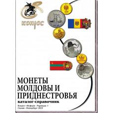 Монеты Молдовы и Приднестровья. Каталог-справочник. Ред.1