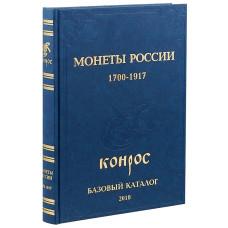 Монеты России 1700-1917 годов. Базовый каталог. Выпуск 2018 г.