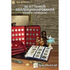 50 оттенков коллекционирования (пособие собирателя)