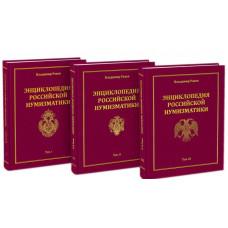 Энциклопедия российской нумизматики 1699-1917. В 3-х томах