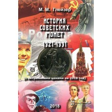 История Советских Монет 1921-1991 (с актуальными ценами на 2018 год)