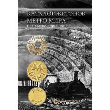 Каталог жетонов метро мира. Издание 1