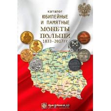 Каталог монет Польши 1832-2017 гг.