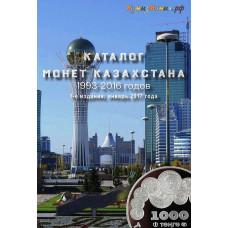 Каталог монет Казахстана 1993-2016. Издание 1-е
