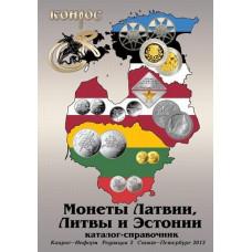 Монеты Латвии, Литвы и Эстонии