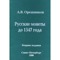 Русские монеты до 1547 года Код 288