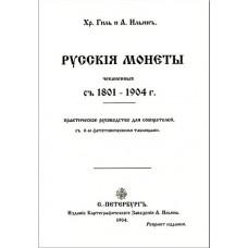 Русские монеты, чеканенные с 1801 по 1904 гг.