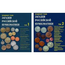 Загадки российской нумизматики. В 2-х томах