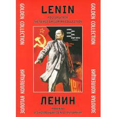 Ленин. Золотая коллекция