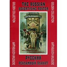 Pусский рекламный плакат. Золотая коллекция