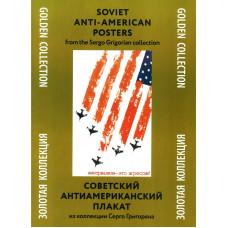 Советский антиамериканский плакат из коллекции Серго Григоряна
