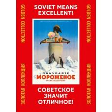 Советское - значит отличное! Советский рекламный плакат 1930-1960-х годов. Золотая коллекция