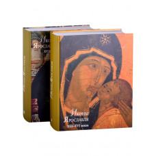 Иконы Ярославля XIII-середины XVI века (в 2-х томах)