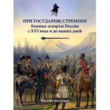 При государеве стремени. Конные эскорты России с XVI века и до наших дней