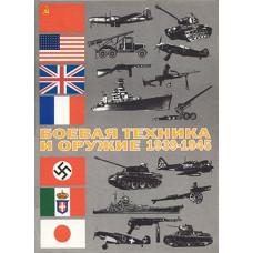 Боевая техника и оружие 1939-1945