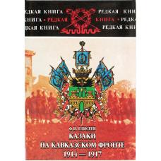 Казаки на Кавказском фронте. 1914-1917