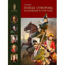 Поход Суворова на Варшаву в 1794 году