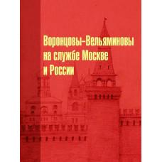 Воронцовы-Вельяминовы на службе Москве и России