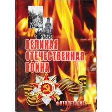 Великая Отечественная война 1941—1945: Фотолетопись